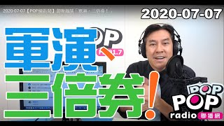 2020-07-07【POP撞新聞】黃暐瀚談「軍演、三倍券!」