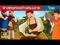 ช่างซ่อมรองเท้าแสนฉลาด | นิทานก่อนนอน | Thai Fairy Tales