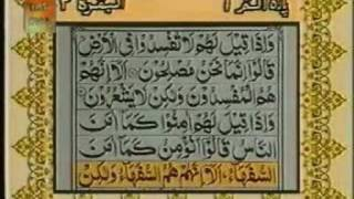 Tilawat Quran with urdu Translation-Surah Al-Baqarah (Madani) Verses: 1 - 22