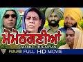Download Mamo Thagmiyen  Punjabi Movie || Saroop Parinda, Nirmal Rishi || Eagle Punjabi Movies In Mp4 3Gp Full HD Video