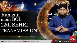 Ramzan Mein BOL - Complete Sehri Transmission with Ahmed Raza 28th May 2018