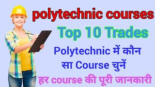 Best polytechnic courses/Top 10 courses in polytechnic/best trade in polytechnic