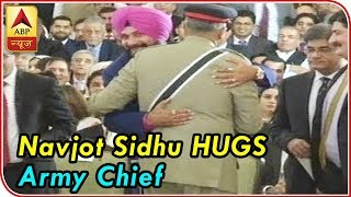 Imran Khan Oath Ceremony: When Navjot Sidhu HUGS Army Chief Qamar Bajwa | ABP News