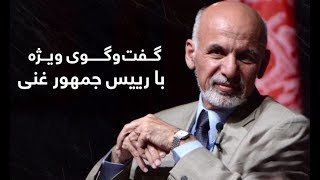 Download ویدیوی کامل گفتگوی ویژه با ریس جمهور غنی / Exclusive Interview With President Ghani On Afghan Peace Video