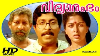 Vidyarambham | Malayalam Super Hit Full Movie | Nedumudi Venu & Gautami