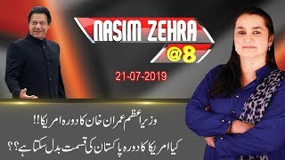 Exclusive interview with FM Shah Mehmood Qureshi from USA | Nasim Zehra @ 8 | 21 July 2019