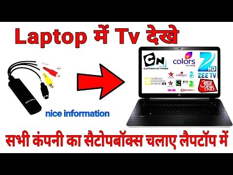 Laptop में सेटटॉपबॉक्स कनेक्ट करके TV  कैसे चलाये  ?how to connect set top box to laptop ?