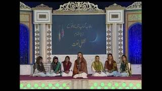 Mehfil-e-Naat 2016 - Punjab Group Of Colleges (Part 1)