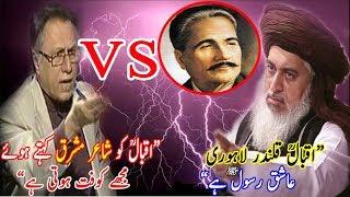 Hassan Nisar VS Khadim Rizvi|Allama Iqbal