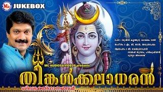 തിങ്കൾക്കലാധരൻ | Thinkalkkaladharan | Hindu Devotional Songs Malayalam | G.Venugopal