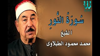 الشيخ الطبلاوى - سورة النور