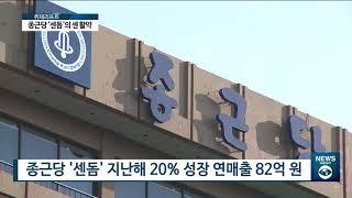 [아경TV] 종근당, '센돔' 발기부전치료제 시장 다크호스로 부상