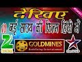 Top 10 New South Hindi Dubbed Movies Zee Cinema Star Gold Goldmines Telefilms The Topic mp3