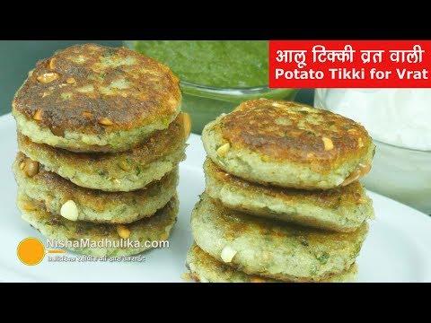 Aloo Tikki | फराली आलू टिक्की | Potato Cutlet for Vrat