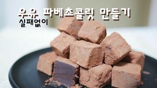발렌타인데이 : 우유로 파베 초콜릿 만들기 ! 진짜 맛있다 | 한세 Chocolate Truffle