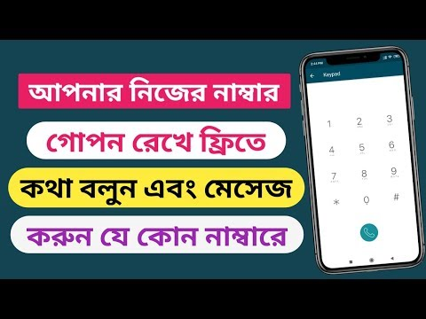 How to free call any all prepaid sim and all mobile number no balance 100% working bangla tutorial