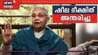 Download ഷീല ദീക്ഷിത് അന്തരിച്ചു   Senior Congress Leader Sheila Dikshit Passes Away[ Former Kerala Governor] Video