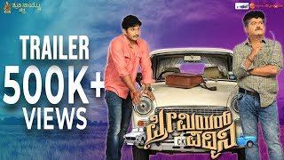 Premier Padmini HD Trailer | Jaggesh,Sudharani,Madhu Bala | Ramesh Indra | Arjun Janya | Sruti Naidu