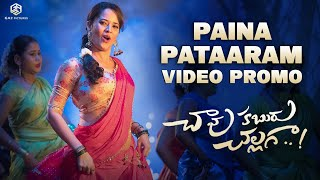 Paina Pataaram Video Song | Chaavu Kaburu Challaga | Kartikeya, Anasuya | Koushik | Bunny Vas