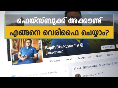 How to Verify Facebook Page Profile or Page? Malayalam Video by Sujith Bhakthan