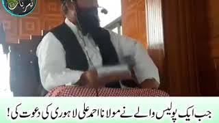 Jab police waly ne ak molana ki dawat ki by molana manzoor ahmed mengal sahab