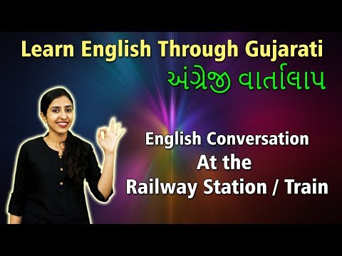 Learn English Speaking Through Gujarati | English Conversation  Railway Station | અંગ્રેજી શીખો