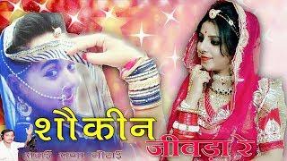 विवाह गीत शौकीन जीवड़ा रे Marwadi Vivah Geet Savai Rana Motai Rajasthan