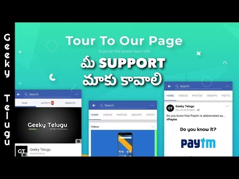 We Need Your Support | Geeky Telugu