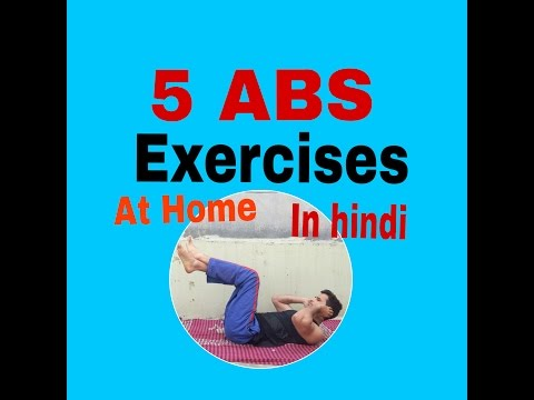 Abs exercises at home in hindi