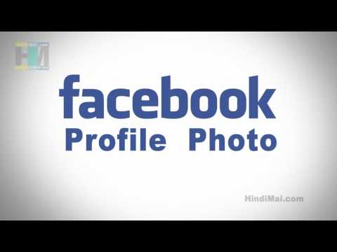 How To Upload or Change Facebook Profile Picture in Hindi