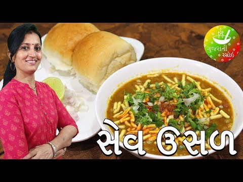 Mahakali Sev Usal Vadodara | Sev Usal Recipe | Gujarati Rasoi