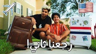 راشد وبدر رجعوا لأمريكا!! ✈️