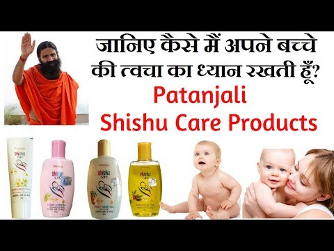 How I take care of My Baby's Skin | Patanjali Shishu Care |  Baby Skin Care Products