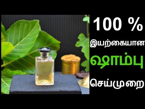 100 % இயற்கையான ஷாம்பு செய்முறை    Natural Homemade Herbal Shampoo Recipe in Tamil