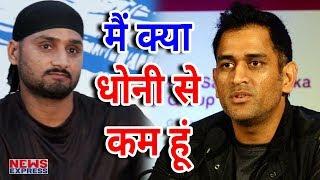 Harbhajan Singh ने निशाने पर आए M S Dhoni, Team में Selection ना होने से हैं नाखुश