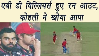 IPL 2017 : Virat Kohli loses his cool as AB de Villiers gets run out | वनइंडिया हिन्दी
