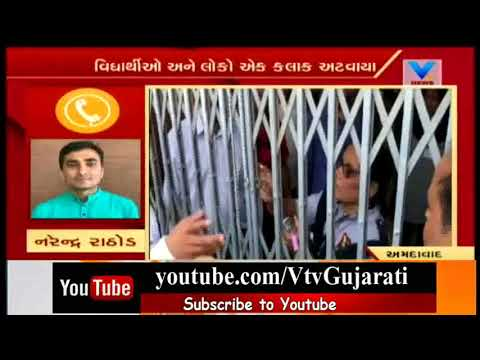 Ahmedabad: Students & Faculties of GTU Locked by Admin Staff for 1 Hour | Vtv News