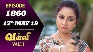 VALLI Serial | Episode 1860 | 17th May 2019 | Vidhya | RajKumar | Ajai Kapoor | Saregama TVShows