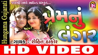 Rohit Thakor New Song | Prem nu Langar | Love Song | Gujarati Full Video Song |