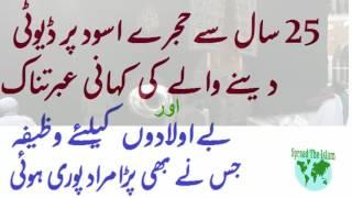 Be Aulad Aur Waldain Lazmi Dekhain