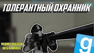 SCP: Containment Breach - Nine Tailed Fox Mod [0 1 1] #1 - Пойман