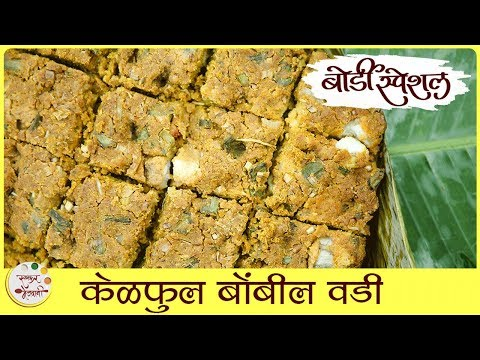 Kelphul Bombil Wadi Recipe In Marathi | केळफुल बोंबील वडी  | Bombay Duck And Banana Flower | Sonali