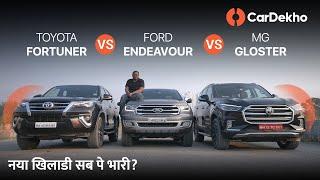 MG Gloster vs Ford Endeavour vs Toyota Fortuner Comparison Review   नया खिलाडी सब पे भारी?  Cardekho