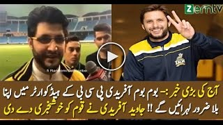 Shahid Afridi will wave his Bat in PCB Headquarter