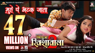 "Muhe Pe Atak Jata | Full Song | Nirahua Rickshawala 2 | Dinesh Lal yadav ""Nirahua"", Aamrapali"
