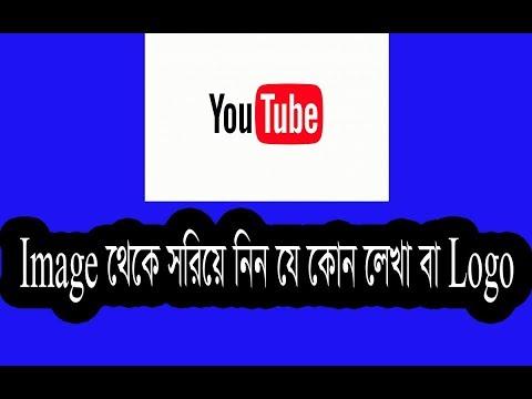 logo finish How to Finish Image Logo Full Bangla Tutorial