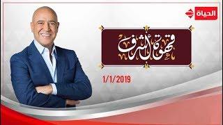 قهوة أشرف - أشرف عبد الباقى | أمير كرارة - 1 يناير 2019 الحلقة الكاملة