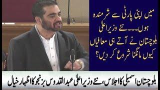 CM Balochistan Speech In Balochistan Assembly | Neo News