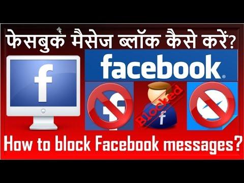 How to block/stop Facebook messages?Facebook message block kaise karte hain?[Hindi/Urdu]