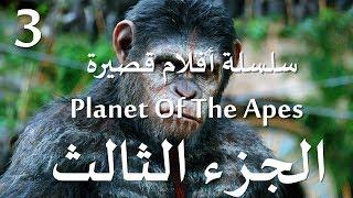 Planet of the Apes - فيلم قصير - الجزء التالت - مترجم